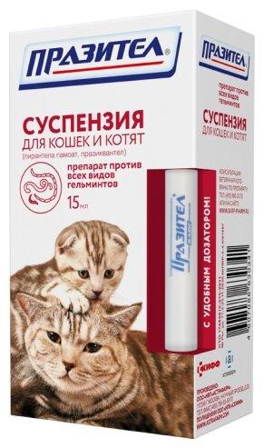 Суспензия от глистов для кошек и котят Празител, 15 мл