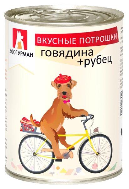 Корм для собак Зоогурман Вкусные потрошки говядина, рубец 750г