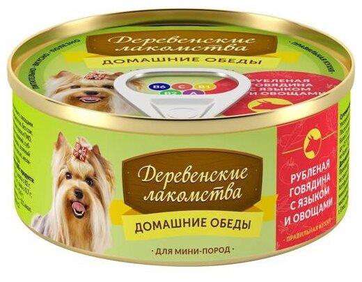 Корм для собак Деревенские лакомства Домашние обеды говядина, язык с овощами 100г (для мелких пород)