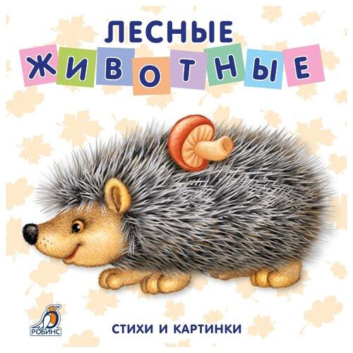 Сосновский Е. Моя самая первая книжка. Книжки-картонки. Лесные животные книжки картонки робинс сказки для малышка