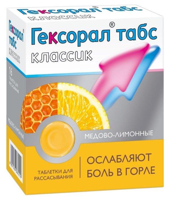 Гексорал табс классик таб. д/рассас. №16 медово-лимонные