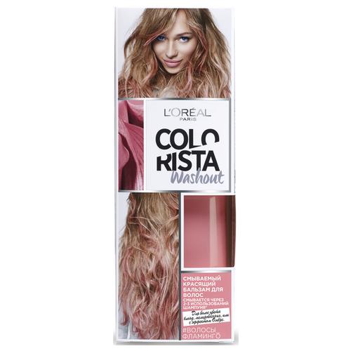 L'Oreal Paris Colorista Washout для волос цвета блонд, мелированных или с эффектом Омбре, оттенок Волосы Фламинго, 80 мл
