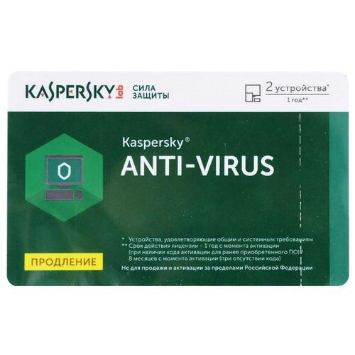 Антивирус Kaspersky Anti-Virus продление лицензии - карта (2 ПК, 1 год / 8 месяцев) только лицензия 2 шт. русский 12 только лицензия