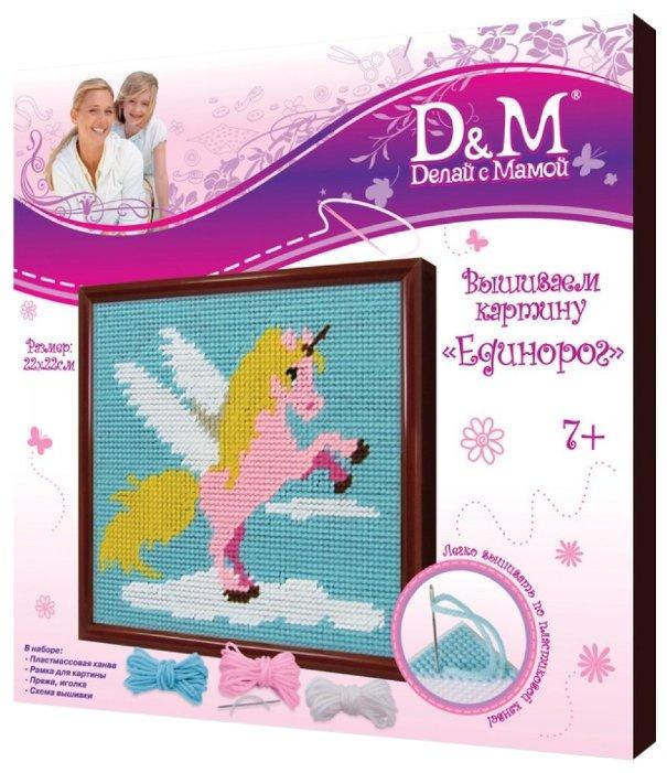 D&M Набор для вышивания по пластиковой канве Единорог 22 х 22 см (35601)