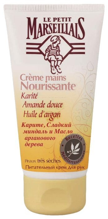 Крем для рук Le Petit Marseillais Карите, сладкий миндаль и масло арганового дерева 75 мл