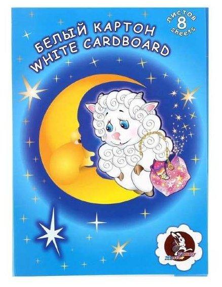 Белый картон Барашек Лилия Холдинг, A5, 8 л.