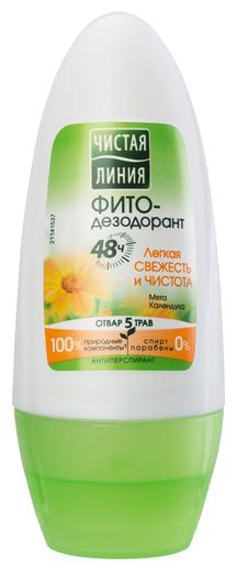 Фито-дезодорант антиперспирант ролик Чистая линия Легкая свежесть и чистота