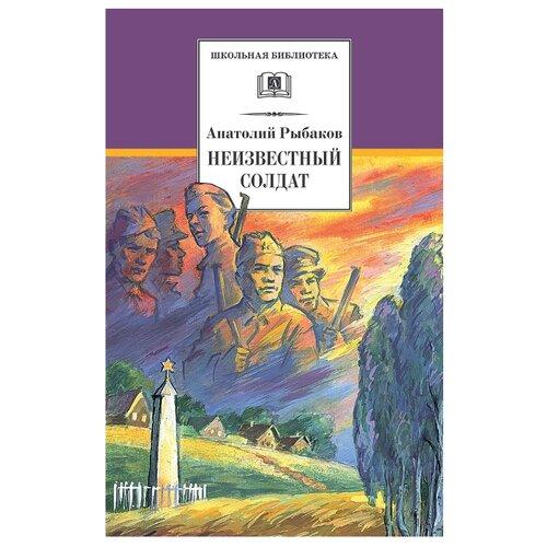 Рыбаков А.Н. Неизвестный солдатДетская художественная литература<br>