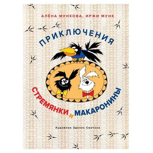Мунк И. Книги нашего детства. Приключения Стремянки и Макаронины стремянки и лесницы