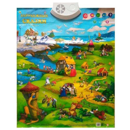 Электронный плакат Рыжий кот Зарубежные сказкиОбучающие плакаты<br>