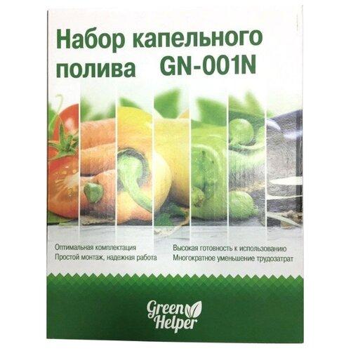 Green Helper Набор капельного полива GN-001N, длина шланга:25 м кастрюля helper gurman 4л gn 7540