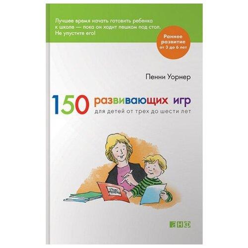 раннее развитие Уорнер П. Раннее развитие. 150 развивающих игр для детей от трех до шести лет