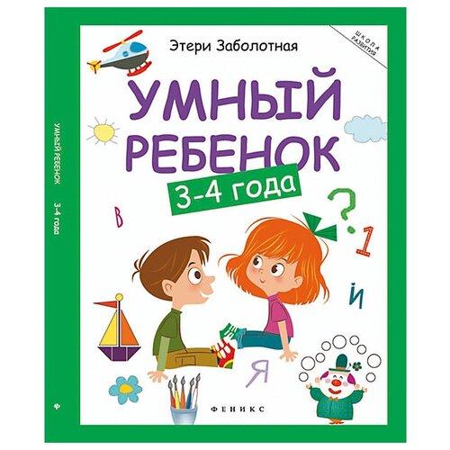 Купить Заболотная Э. Школа развития. Умный ребенок: 3-4 года. 8-е издание , Феникс, Учебные пособия
