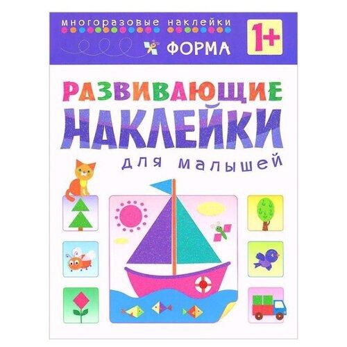 Книжка с наклейками Развивающие наклейки для малышей. Форма мозаика синтез мозаика синтез комплект из 10 книг развивающие наклейки для малышей