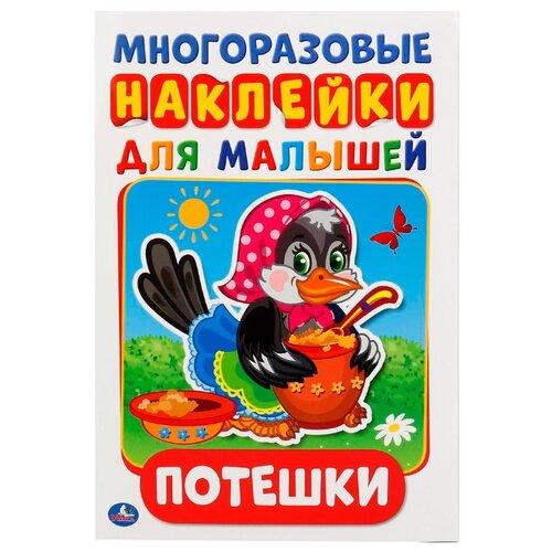 Купить Книжка с многоразовыми наклейками Потешки , Умка, Книжки с наклейками
