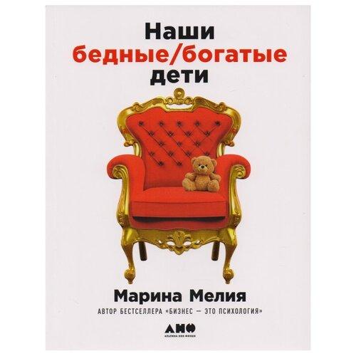 Купить Мелия М. Наши бедные/богатые дети , Альпина нон-фикшн, Книги для родителей
