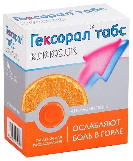 Гексорал табс классик таб. д/рассас. №16 апельсиновые