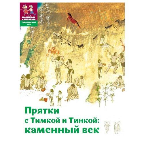 Купить Долматова Т. Прятки с Тимкой и Тинкой: каменный век , Пешком в историю, Познавательная литература