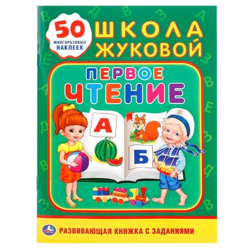 Купить Школа Жуковой (А5). Первое чтение (обучающая активити +50), Умка, Учебные пособия