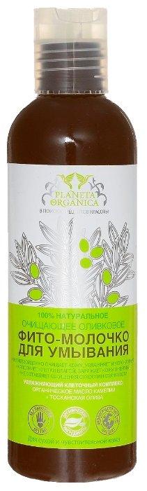 Planeta Organica фито молочко для умывания очищающее