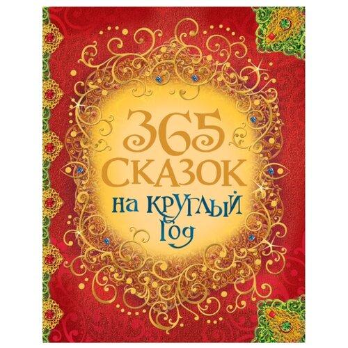 Купить 365 сказок на круглый год, РОСМЭН, Детская художественная литература