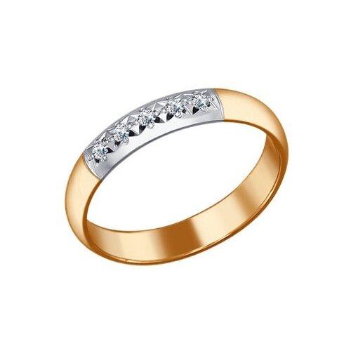 SOKOLOV Обручальное кольцо с 5 бриллиантами 1110007, размер 20.5