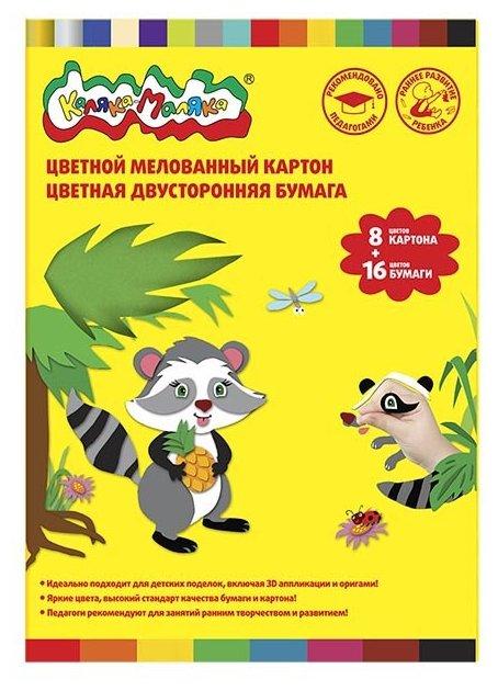 Набор цветного картона и цветной бумаги Енот Каляка-Маляка, A4, 16 л.