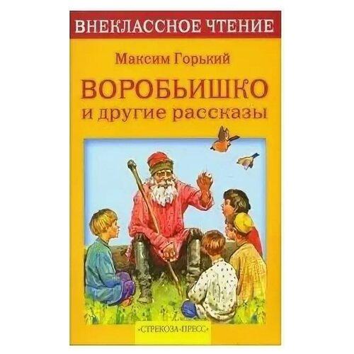 """Горький М. """"Воробьишко и другие рассказы"""""""