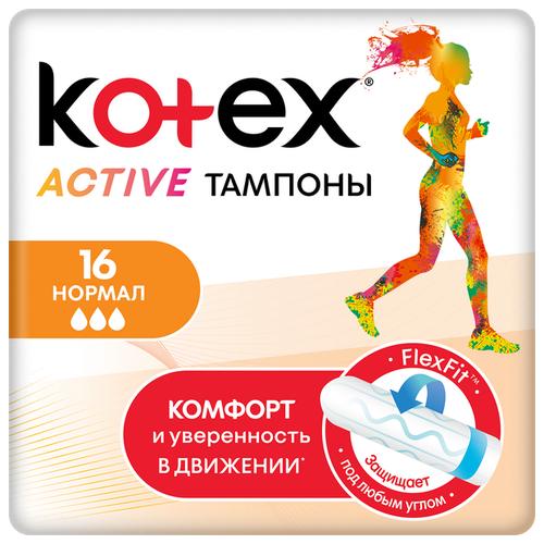 Фото - Kotex тампоны Active Normal, 3 капли, 16 шт. kotex ultrasorb normal тампоны 8 шт