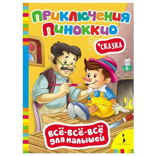Коллоди К. Всё-всё-всё для малышей. Приключения Пиноккио