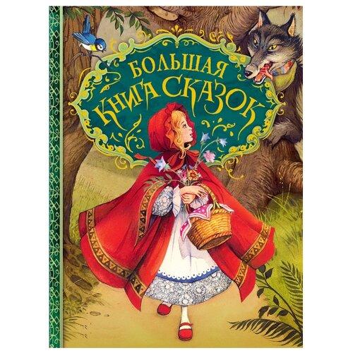 Купить Большая книга сказок, РОСМЭН, Детская художественная литература
