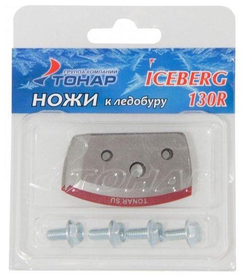 Нож ТОНАР к ледобуру ICEBERG-130(R)