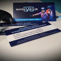 Сертификаты, курсы, мастер-классы - Подарочный сертификат, на 4 часа игры, в клуб виртуальной реальности Matrix Vr, 0