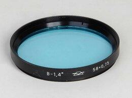 Светофильтры - Светофильтр голубой, Г-1,4х, 58х0,75, 0