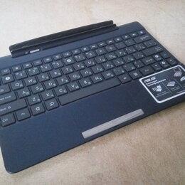 Док-станции - Клавиатура, док. станция для планшета Asus TF300TG, 0