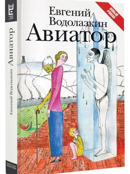 Художественная литература - Евгений Водолазкин. Авиатор, 0