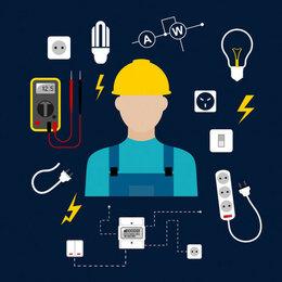 Бытовые услуги - Электрик - Услуги электрика, 0