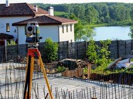 Архитектура, строительство и ремонт - Геодезист. Выполню любую геодезическую работу, 0