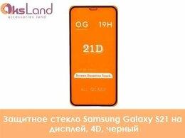 Защитные пленки и стекла - Защитное стекло Samsung Galaxy S21 на дисплей,…, 0