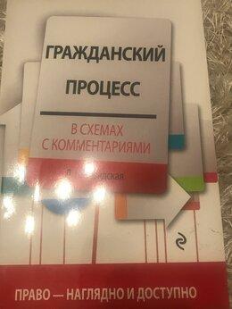 Юридическая литература - Кодексы, 0