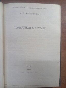 Техническая литература - Точечный массаж.Ибрагимова.1984г, 0