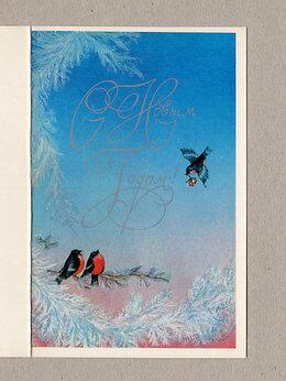 Открытки - Открытка СССР. Новый год. Уткина, 1982, чистая,…, 0