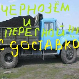 Удобрения - чернозём.арт.531227, 0