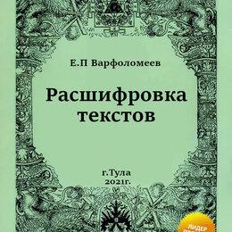Наука и образование - книга расшифровка текстов, 0