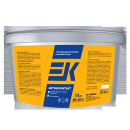 Строительные смеси и сыпучие материалы - Бетоноконтакт 14 кг ЕК, 0