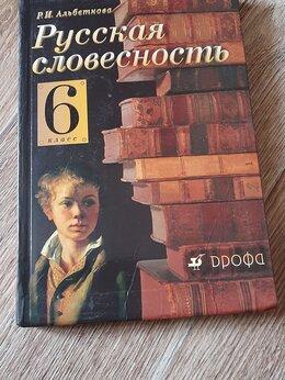 Наука и образование - Книга Русская словесность, 0