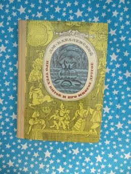 Художественная литература - Дм. Кабалевский. Про трёх китов и про многое…, 0