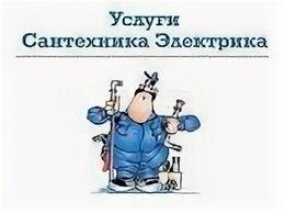 Архитектура, строительство и ремонт - Услуги Электрика Сантехника, 0