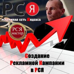 IT, интернет и реклама - РЕКЛАМА В ЯНДЕКСЕ И ОБРАБОТКА ФОТО, 0