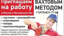 Раскладчик - Укладчик продукции в Стабильную компанию, 0